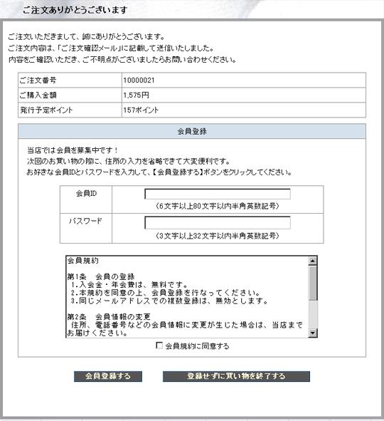 ご登録方法